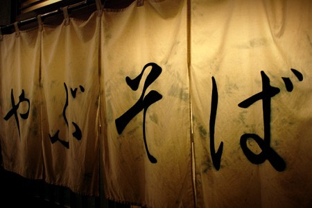kanji_curtain
