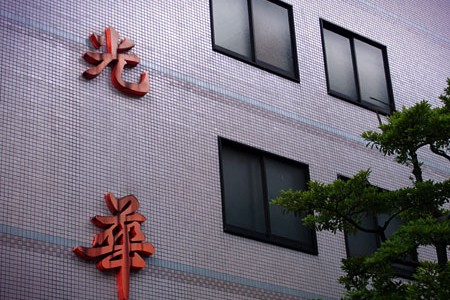 kanji_w_wind_tree