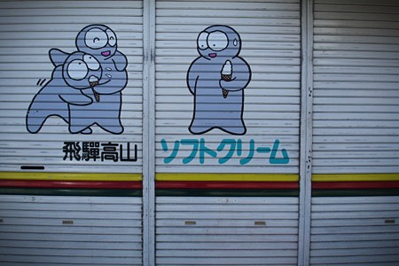 takayama_sofutokuriimu